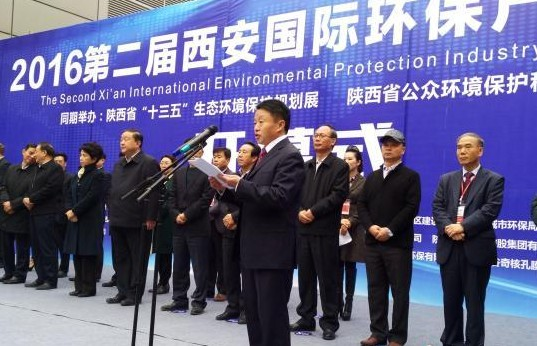 International Environmental Protection Industry Expo